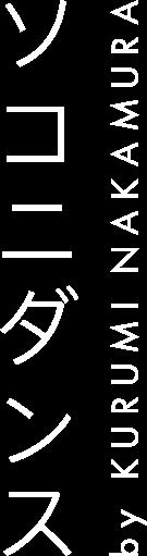 ソコ二ダンスのロゴ