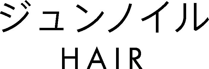 ジュンノイル